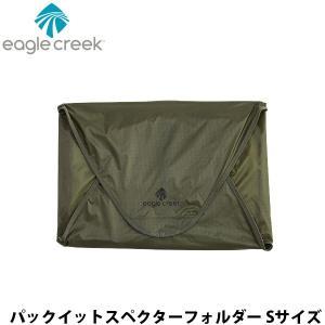イーグルクリーク EagleCreek パックイットスペクターフォルダー Sサイズ 洋服収納 旅行 トラベル用品 出張 EAG11862214 hikyrm