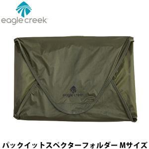 イーグルクリーク EagleCreek パックイットスペクターフォルダー Mサイズ 洋服収納 旅行 トラベル用品 出張 EAG11862215 hikyrm