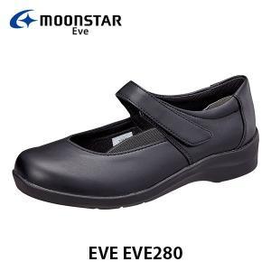 ムーンスターイブ レディース コンフォート シューズ EVE 280 ワイド設計 やわらか設計 ふわピタ中敷 軽量設計 防滑 靴 4E 月星 MOONSTAR EVE EVE280|hikyrm