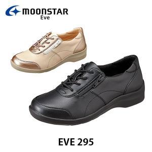 ムーンスター イブ レディース シューズ EVE 295 ワイド設計 防水設計 軽量設計 やわらか設計 靴 くつ スニーカー 4E 月星 MOONSTAR EVE EVE295|hikyrm