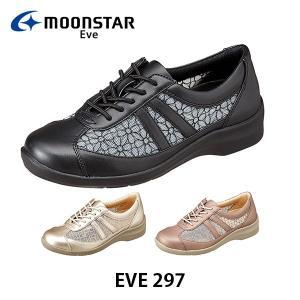 ムーンスター イブ レディース シューズ EVE 297 ワイド設計 軽量設計 やわらか設計 靴 くつ 4E 月星 MOONSTAR EVE EVE297|hikyrm
