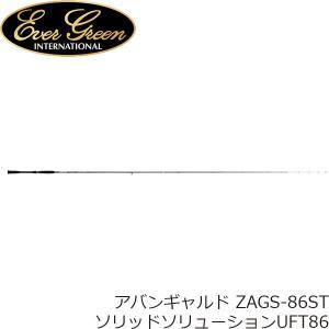エバーグリーン アバンギャルド ZAGS-86ST ソリッドソリューションUFT86 スピニングモデル ソリッドティップ メーカー1年保証 EVERGREEN EVG4533625109521 hikyrm
