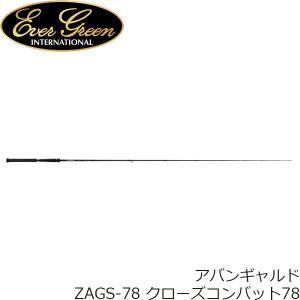 エバーグリーン ソルトロッド アバンギャルド ZAGS-78 クローズコンバット78 スピニングモデル フィッシング メーカー1年保証 EVERGREEN EVG4533625112347 hikyrm