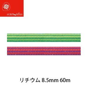 EDELWEISS エーデルワイス ダイナミックロープ リチウム 8.5mm (スーパーエバードライ) 60m EW004160|hikyrm
