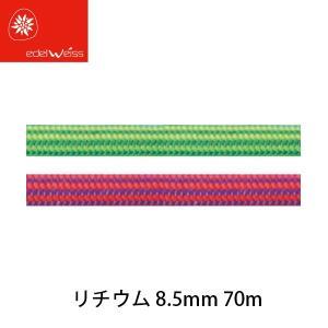 EDELWEISS エーデルワイス ダブルロープ リチウム 8.5mm 70m EW004170|hikyrm