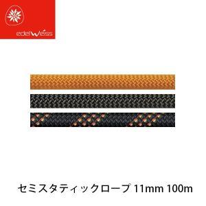EDELWEISS エーデルワイス セミスタティックロープ セミスタティックロープ 11mm 100m EW0056100|hikyrm
