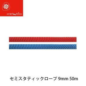 EDELWEISS エーデルワイス セミスタティックロープ セミスタティックロープ 9mm 50m EW005750|hikyrm