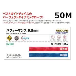 EDELWEISS エーデルワイス ダイナミックロープ パフォーマンス 9.2mm・ユニコア (エバードライ) 50m EW005950|hikyrm
