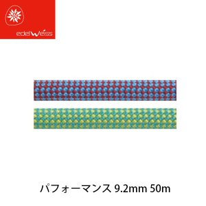 EDELWEISS エーデルワイス ダイナミックロープ パフォーマンス 9.2mm・ユニコア (スーパーエバードライ) 50m EW006050|hikyrm