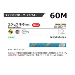 EDELWEISS エーデルワイス シングルロープ エクセス 9.6mm 60m UNICORE+SUPER EVERDRY EW006260|hikyrm