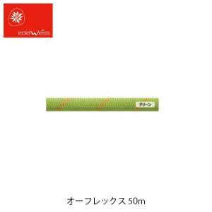 EDELWEISS エーデルワイス ダイナミックロープ オーフレックス 9.8mm 50m EW017050|hikyrm