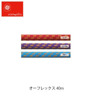 EDELWEISS エーデルワイス ダイナミックロープ オーフレックス 10.2mm 40m EW017140 hikyrm