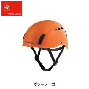 EDELWEISS エーデルワイス ヴァーティゴ ヘルメット EW0512 hikyrm
