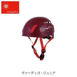 EDELWEISS エーデルワイス ヘルメット キッズ ヴァーディゴ・ジュニア EW0513 hikyrm