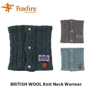 フォックスファイヤー Foxfire BRITISH WOOL Knit Neck Warmer ブリティッシュウールニットネックウォーマー フリース 防寒 メンズ レディース FOX5422789|hikyrm