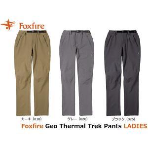 フォックスファイヤー Foxfire レディース パンツ ジオサーマルトレックパンツ Geo Thermal Trek Pants 8114788 FOX8114788|hikyrm