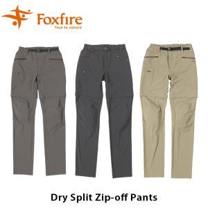 フォックスファイヤー Foxfire レディース ドライスプリットZIPオフパンツ Dry Split ZIP-off Pants 8214800 FOX8214800|hikyrm