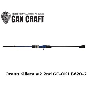 ガンクラフト ロッド Ocean Killers #2 2nd GC-OKJ B620-2 GAN CRAFT GCOKJB6202|hikyrm
