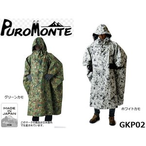 PUROMONTE プロモンテ 迷彩アクター(遮光ポンチョ) 国内正規品 GKP02|hikyrm