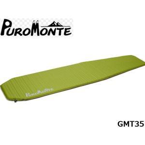 PUROMONTE プロモンテ エアマット GMT35 (エアマット180)  国内正規品 GMT35|hikyrm