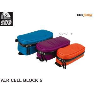 グラナイトギア GRANITE GEAR エアセルブロックス S AIR CELL BLOCK S 2210900057 GRA2210900057|hikyrm