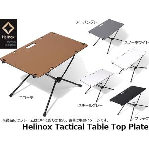 ヘリノックス Tac ワークトップ タクティカル 天板 19755012001000 19755012003000 19755012010000 19755012013000 19755012017000 Helinox HEL19755012|hikyrm