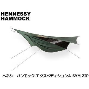 ヘネシーハンモック  ハンモック エクスペディションA-SYM ZIP HennessyHammock 12880016 HEN12880016000000 国内正規品 hikyrm