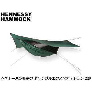 ヘネシーハンモック  ハンモック ジャングルエクスペディション ZIP HennessyHammock 12880018 HEN12880018008000 国内正規品 hikyrm