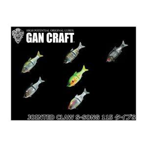 ガンクラフト ルアー JOINTED CLAW S-SONG 115 タイプS シンキング GAN CRAFT JCSSONG115S|hikyrm