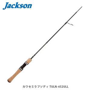 ジャクソン Jackson 竿 ロッド カワセミラプソディ TULN-452ULL Kawasemi Rhapsody Upstream 2015 トラウト 渓流 JKN4511729009312|hikyrm