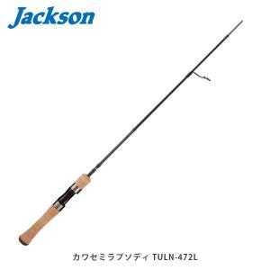 ジャクソン Jackson 竿 ロッド カワセミラプソディ TULN-472L Kawasemi Rhapsody Upstream 2015 トラウト 渓流 JKN4511729009329|hikyrm