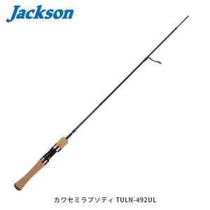 ジャクソン Jackson 竿 ロッド カワセミラプソディ TULN-492UL Kawasemi Rhapsody Upstream 2015 トラウト 渓流 JKN4511729009336|hikyrm