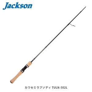 ジャクソン Jackson 竿 ロッド カワセミラプソディ TULN-502L Kawasemi Rhapsody Upstream 2015 トラウト 渓流 JKN4511729009343|hikyrm