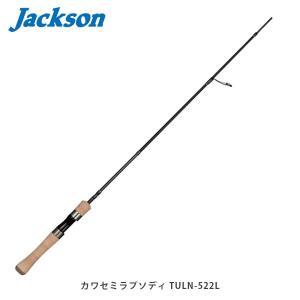 ジャクソン Jackson 竿 ロッド カワセミラプソディ TULN-522L Kawasemi Rhapsody 2016 トラウト JKN4511729009848|hikyrm