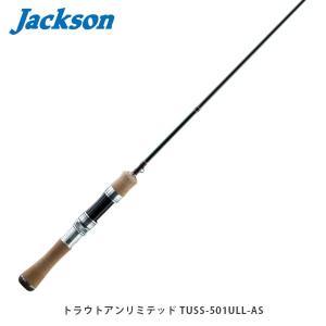 ジャクソン Jackson 竿 ロッド トラウトアンリミテッド TUSS-501ULL-AS カーボンオールソリッドモデル 渓流 スピニングモデル JKN4511729010608|hikyrm