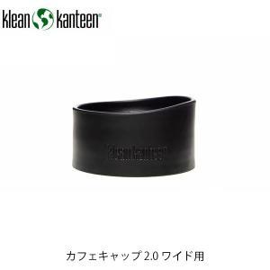 クリーンカンティーン カフェキャップ 2.0 ワイド用・別売キャップ 19322043001000 ...