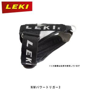 LEKI レキ 交換用ストラップ NWパワートリガー3 130020 LEK130020|hikyrm