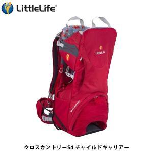 リトルライフ Little Life クロスカントリーS4 チャイルドキャリアー 子供 キッズ 赤ちゃん 背負い 散歩 LIT007 hikyrm