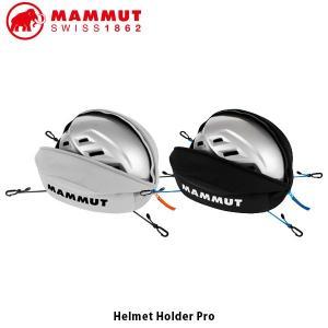 マムート ヘルメット ホルダー プロ HELMET HOLDER PRO ヘルメットバッグ スキー アルパイン クライミング MAMMUT 2530-00230 MAM253000230 hikyrm