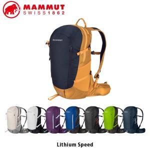 マムート MAMMUT リュックサック リチウム スピード 20L Lithiurn Speed バックパック デイパック バッグ 登山 Lithium Speed 20L 2530-03171 MAM25300317120|hikyrm