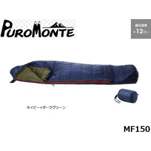 PUROMONTE プロモンテ MFコンパクトシュラフ150g 国内正規品 MF150|hikyrm