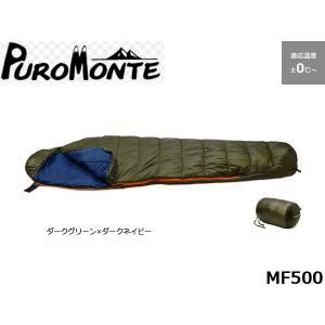 PUROMONTE プロモンテ MFコンパクトシュラフ500g 国内正規品 MF500|hikyrm