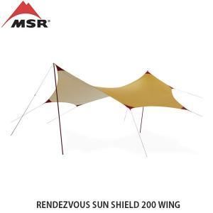 MSR エムエスアール ランデブーサンシールド200ウィング タープ 6〜12 人 キャンプ アウトドア MSR37015 国内正規品|hikyrm