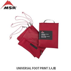 MSR エムエスアール ユニバーサルフットプリント3人用 テントシート テントアクセサリー キャンプ アウトドア MSR37025 国内正規品|hikyrm