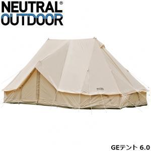 テント ニュートラル アウトドア NEUTRAL OUTDOOR GEテント 6 NT-TE07 6m アイボリー 8人用 9人用 10人用 12人用 14人用 ワンポール ゲル型 キャンプ NTTE07 hikyrm