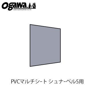 小川キャンパル PVCマルチシ‐ト シュナ‐ベル5用 テント...