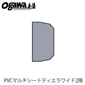 小川キャンパル PVCマルチシ‐ト ティエラワイドII用 テ...