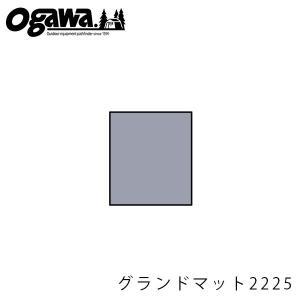 小川キャンパル グランドマット2225 テント オプション ...