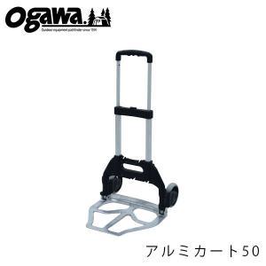 小川テント 小川キャンパル アルミカート50 キャリー ワゴン カート 耐荷重 50kg 7010 OGAWA CAMPAL オガワテント OGA7010|hikyrm