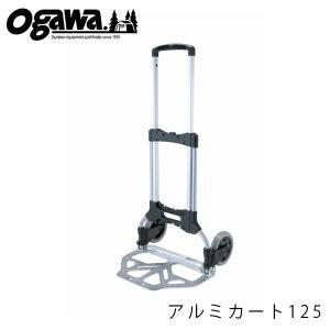 小川テント 小川キャンパル アルミカート125 キャリー ワゴン カート 耐荷重 125kg 7011 OGAWA CAMPAL オガワテント OGA7011|hikyrm